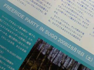 P2008_0509_202255.JPG